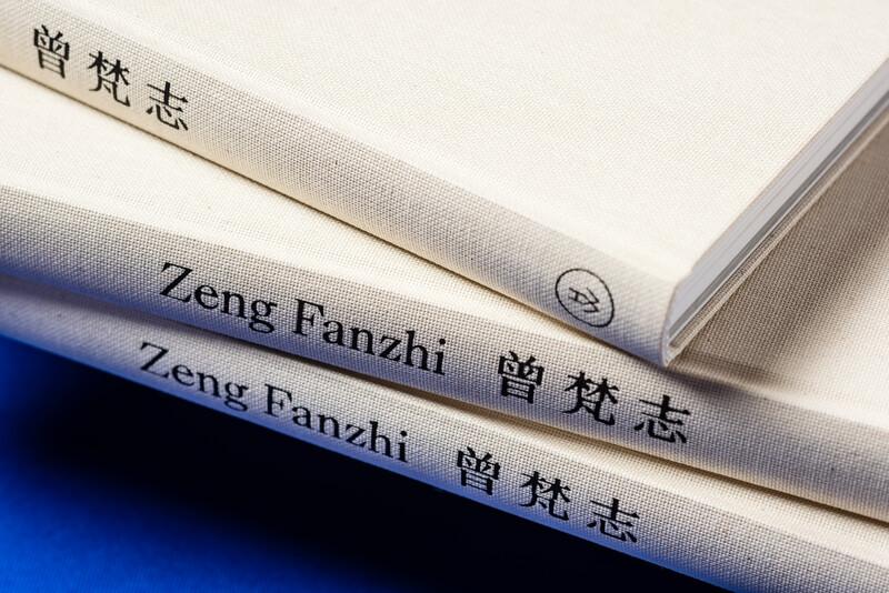 H&W_Zeng_Fanzhi_244