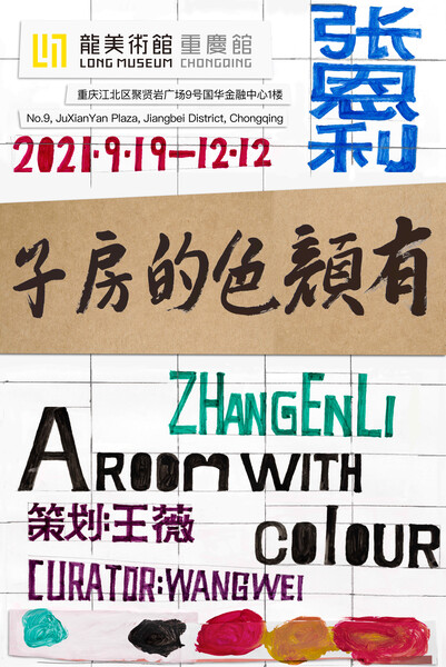 Exhibition Poster Vertical
