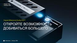 Husky IVO - Product Presentation