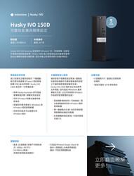 APAC | Husky Data Sheet (All models)